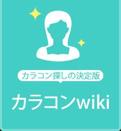 カラコンwiki